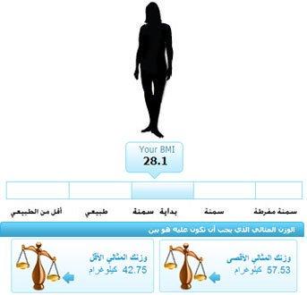 برنامج حساب كتلة الجسم