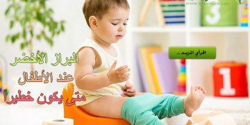 البراز الأخضر عند الأطفال