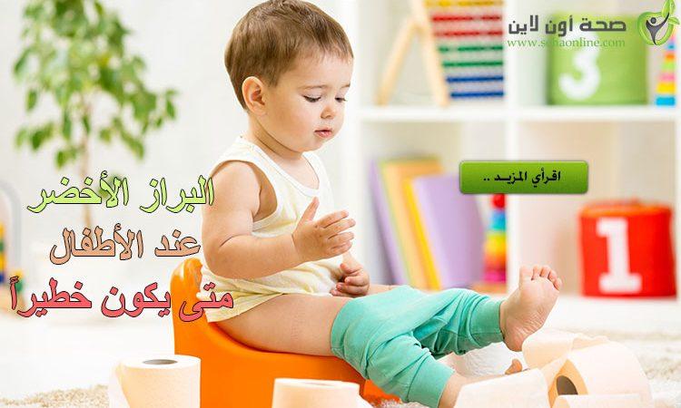 البراز الأخضر عند الأطفال أسبابه وعلاجه