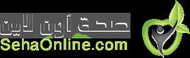 صحة أون لاين - معلومات طبية موثوقة