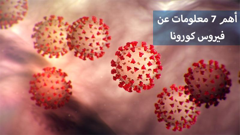 أهم 7 معلومات يجب أن تعرفها عن فيروس كورونا