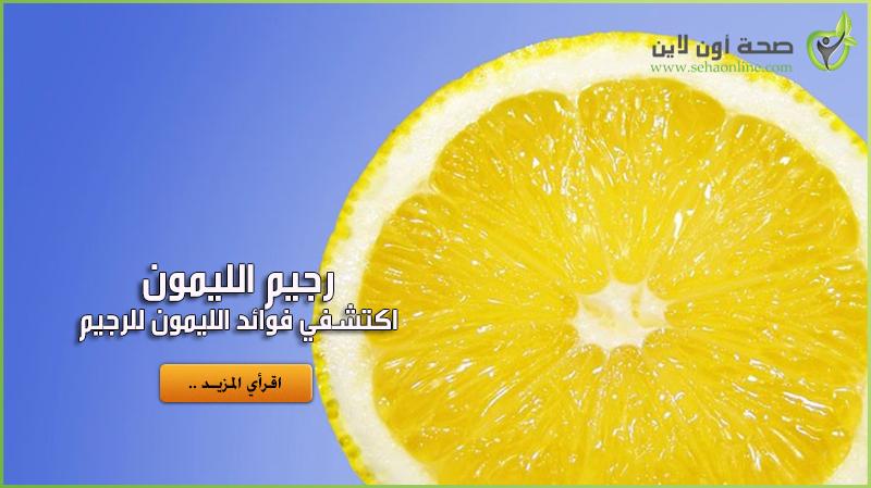 اكتشفي فوائد الليمون للرجيم