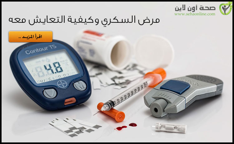 مرض السكري .. أعراضه وأسبابه وكيفية التعايش مع مرض السكري