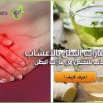 علاج غازات البطن بالأعشاب