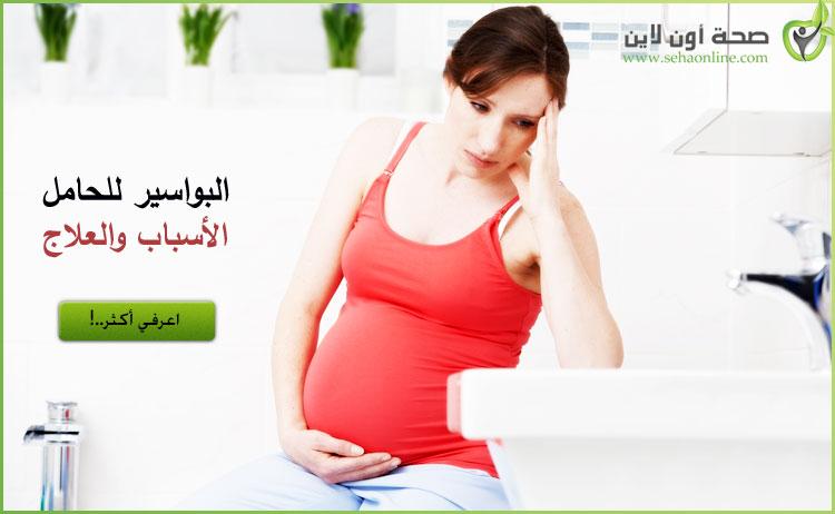 البواسير للحامل كل ما تودين معرفته عن البواسير أثناء الحمل
