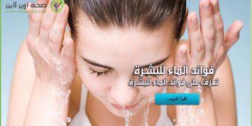 فوائد الماء للبشرة