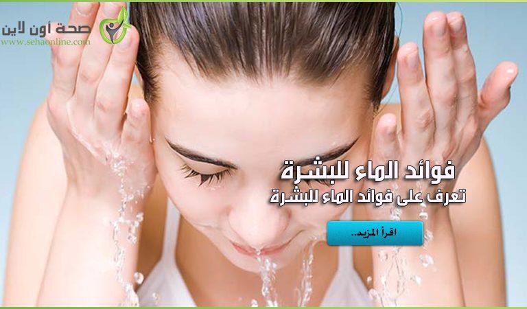 فوائد الماء للبشرة … تعرف على فوائد الماء للبشرة