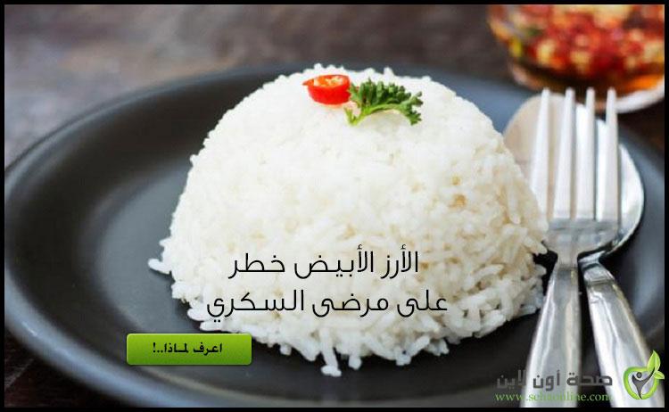دراسة: الأرز أخطر على مرضى السكري من المشروبات المحلاة تعرف على أضرار الأرز الأبيض لمرضى السكري