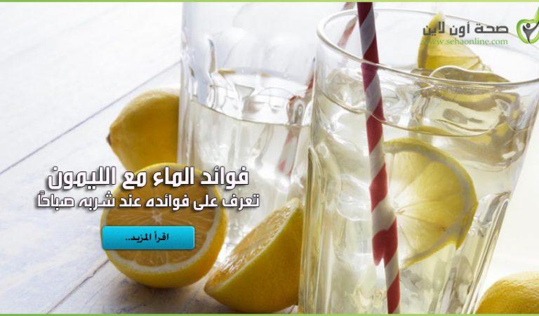 تعرف على فوائد الماء مع الليمون