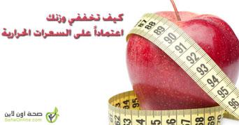 كيف تخففي وزنك اعتماداً على السعرات الحرارية