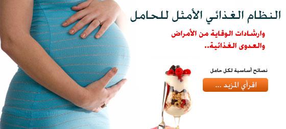 النظام الغذائي الأمثل للحامل وارشادات الوقاية من الأمراض