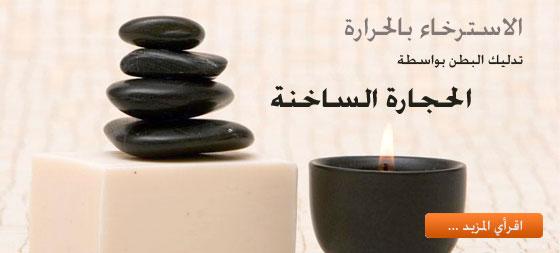 تدليك البطن بواسطة الحجارة الساخنة