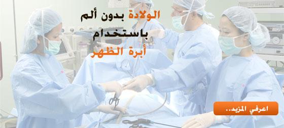 الولادة بدون ألم باستخدام أبرة الظهر