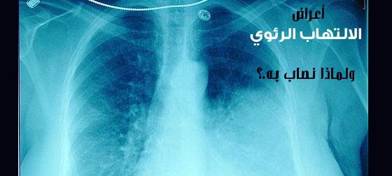 اعراض الالتهاب الرئوي ولماذا نصاب به