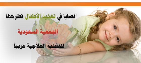 قضايا في تغذية الأطفال تطرحها الجمعية السعودية للتغذية العلاجية عربياً