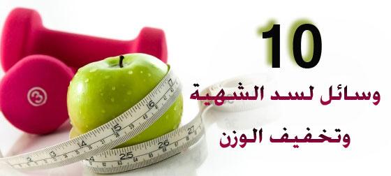 10 وسائل لسد الشهية وتخفيف الوزن