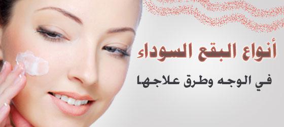 أنواع البقع السوداء في الوجه وطرق علاجها