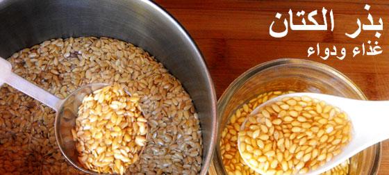 فوائد بذرة الكتان للريجيم و الجلد