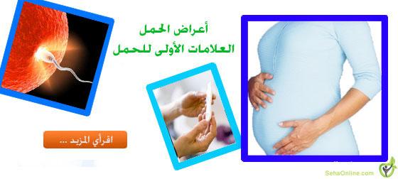أعراض الحمل العلامات الأولى للحمل