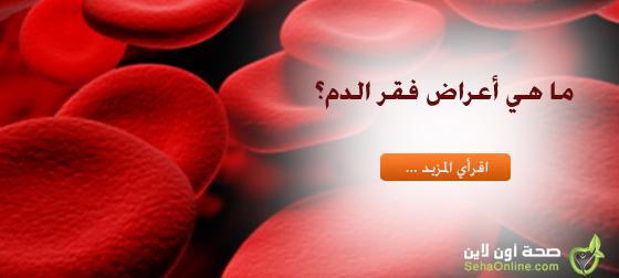ما هي أعراض فقر الدم
