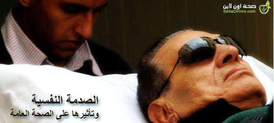 الحالة الصحية للرئيس المصري السابق حسني مبارك