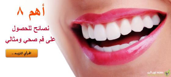 أهم 8 نصائح للحصول على فم صحي ومثالي