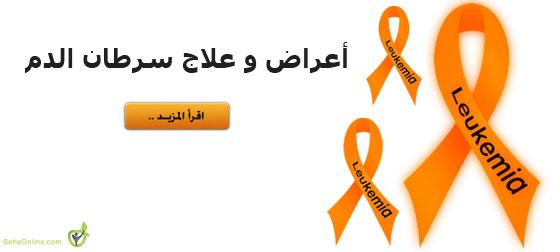 أعراض و علاج سرطان الدم
