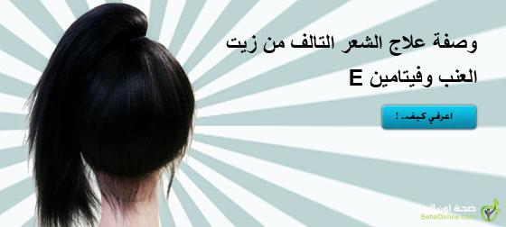 وصفة علاج الشعر التالف من زيت العنب وفيتامين E