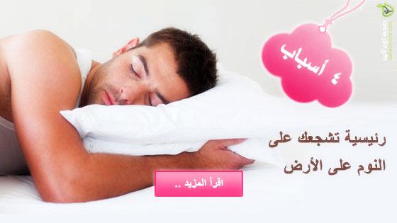 4 أسباب رئيسية تشجعك على النوم على الأرض