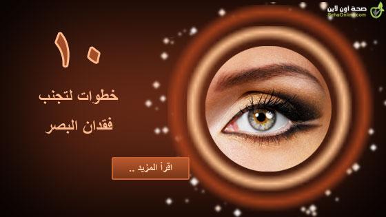 10 خطوات لتجنب فقدان البصر