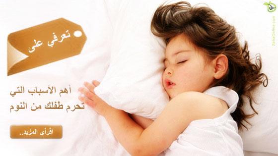 تعرفي على أهم الأسباب التي تحرم طفلك من النوم