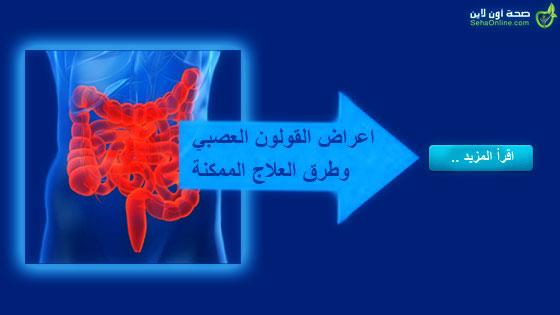 اعراض القولون العصبي وطرق العلاج الممكنة