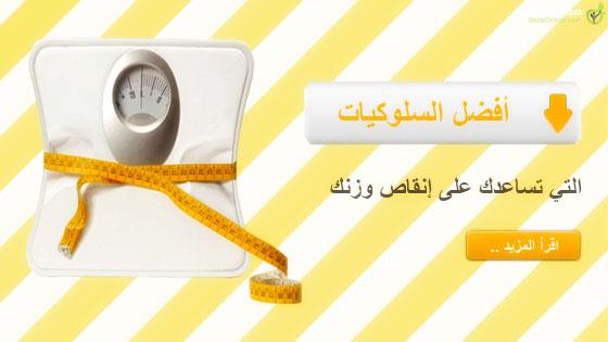 أفضل السلوكيات التي تساعدك على إنقاص وزنك