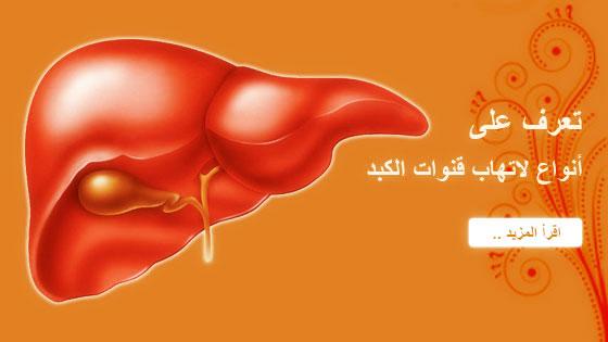 تعرف على أنواع التهاب قنوات الكبد