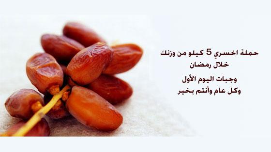 وجبات اليوم الأول لحملة اخسري 5 كيلو من وزنك خلال رمضان