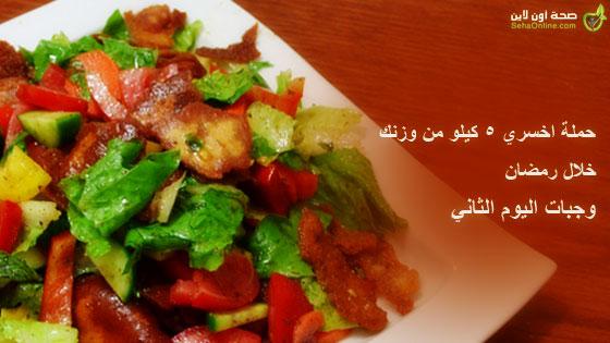 وجبات اليوم الثاني لحملة اخسري 5 كيلو من وزنك خلال رمضان