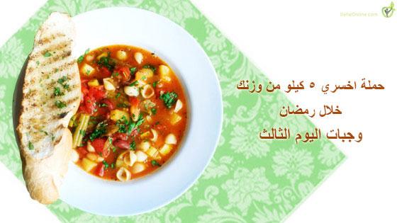 وجبات اليوم الثالث لحملة اخسري 5 كيلو من وزنك خلال رمضان