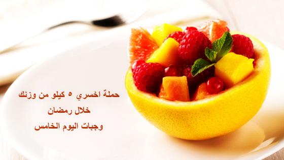 وجبات اليوم الخامس لحملة اخسري 5 كيلو من وزنك خلال رمضان