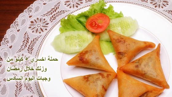 وجبات اليوم السادس لحملة اخسري 5 كيلو من وزنك خلال رمضان