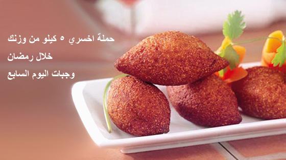 وجبات اليوم السابع لحملة اخسري 5 كيلو من وزنك خلال رمضان