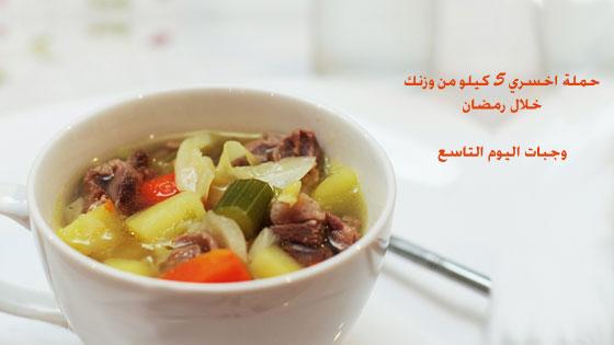وجبات اليوم التاسع لحملة اخسري 5 كيلو من وزنك خلال رمضان