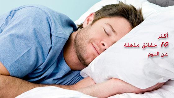 أكثر 10حقائق مفاجئة عن النوم