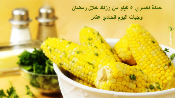 وجبات اليوم الحاي عشر لحملة اخسري 5 كيلو من وزنك خلال رمضان