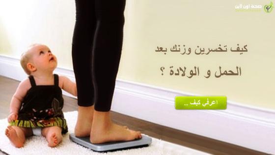 كيف تخسرين وزنك بعد الحمل والولادة