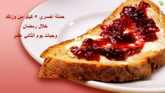 وجبات اليوم الثاني عشر لحملة اخسري 5 كيلو من وزنك خلال رمضان