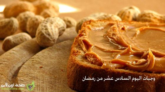 وجبات يوم السبت السادس عشر من رمضان