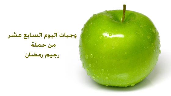 وجبات يوم الأحد السابع عشر من حملة رجيم رمضان