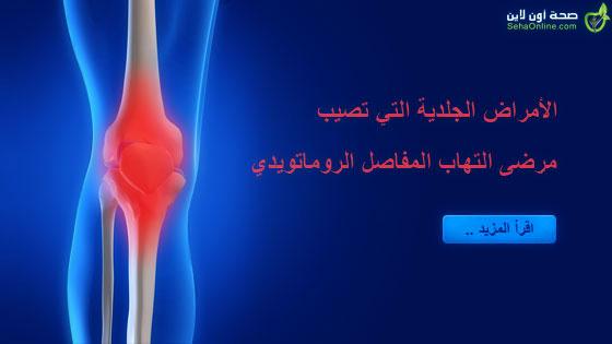 الأمراض الجلدية التي تصيب مرضى التهاب المفاصل الروماتويدي
