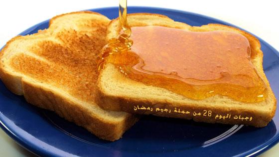 وجبات اليوم 28 لحملة اخسري 5 كيلو من وزنك خلال رمضان