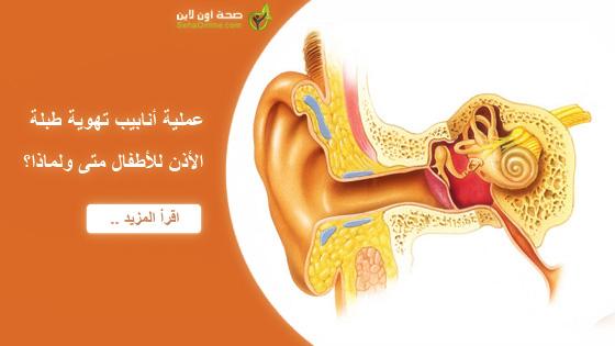 عملية أنابيب تهوية طبلة الأذن للأطفال متى ولماذا